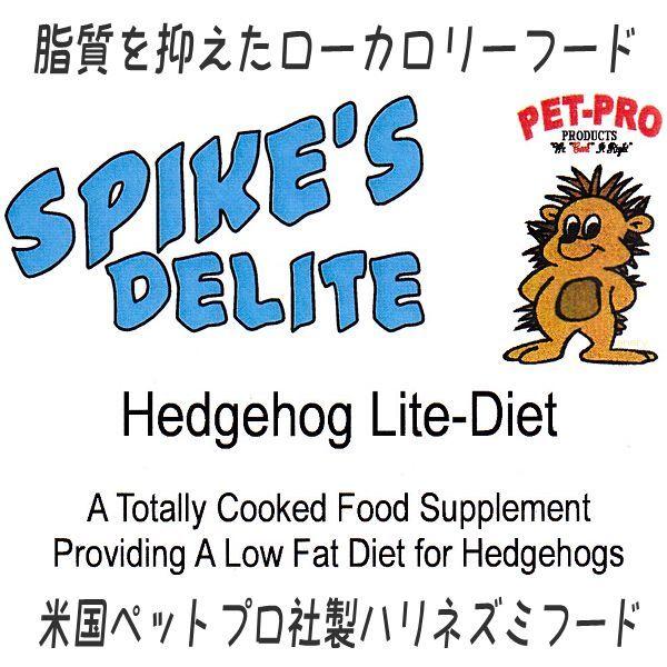 Pet-Pro Spike's Delite Lite-Diet〈ハリネズミフード〉ペットプロ社が提案する脂質を抑えたローカロリーフード 最近ちょっと太った..