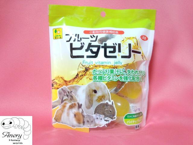 サンコー フルーツ・ビタゼリー 各種ビタミン強化配合 小動物ゼリー