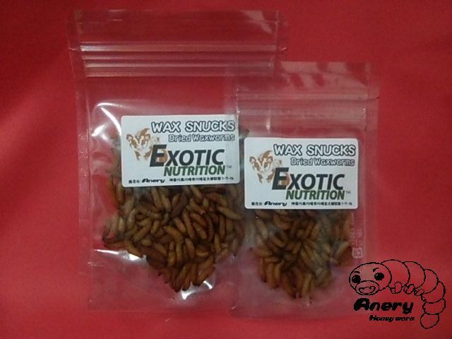 EXOTIC NUTRITION ワックススナック〈モモンガ・ハリネズミフード〉ドライハニーワーム 虫を食べさせよう